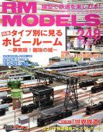 RM MODELS(月刊誌)(2016年4月号)(雑誌)