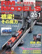 RM MODELS(月刊誌)(2016年7月号)(雑誌)