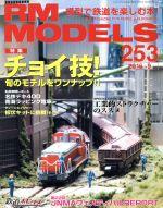 RM MODELS(月刊誌)(2016年9月号)(雑誌)