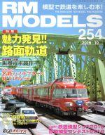 RM MODELS(月刊誌)(2016年10月号)(雑誌)