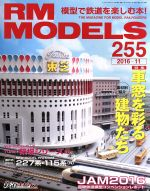 RM MODELS(月刊誌)(2016年11月号)(雑誌)