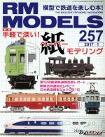 RM MODELS(月刊誌)(2017年1月号)(雑誌)