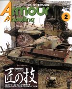 Armour Modelling(月刊誌)(2013年2月号)(雑誌)