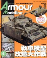 Armour Modelling(月刊誌)(2013年4月号)(雑誌)