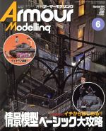 Armour Modelling(月刊誌)(2013年6月号)(雑誌)