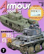 Armour Modelling(月刊誌)(2013年7月号)(雑誌)