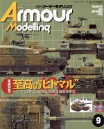 Armour Modelling(月刊誌)(2013年9月号)(雑誌)