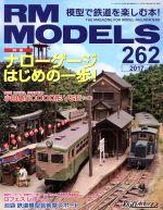RM MODELS(月刊誌)(2017年6月号)(雑誌)
