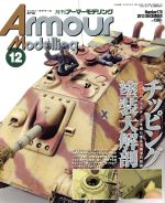 Armour Modelling(月刊誌)(2013年12月号)(雑誌)