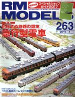 RM MODELS(月刊誌)(2017年7月号)(雑誌)