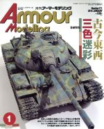 Armour Modelling(月刊誌)(2014年1月号)(雑誌)
