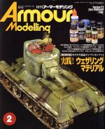Armour Modelling(月刊誌)(2014年2月号)(雑誌)