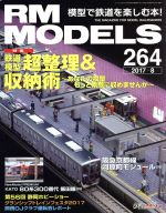 RM MODELS(月刊誌)(2017年8月号)(雑誌)