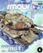 Armour Modelling(月刊誌)(2014年4月号)(雑誌)