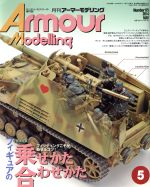 Armour Modelling(月刊誌)(2014年5月号)(雑誌)