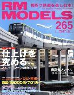 RM MODELS(月刊誌)(2017年9月号)(雑誌)