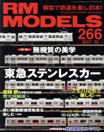 RM MODELS(2017年10月号)月刊誌