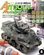 Armour Modelling(月刊誌)(2014年8月号)(雑誌)