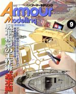 Armour Modelling(月刊誌)(2014年9月号)(雑誌)