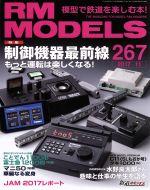 RM MODELS(月刊誌)(2017年11月号)(雑誌)