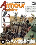 Armour Modelling(月刊誌)(2014年11月号)(雑誌)