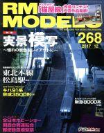 RM MODELS(月刊誌)(2017年12月号)(雑誌)