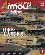Armour Modelling(月刊誌)(2015年1月号)(雑誌)