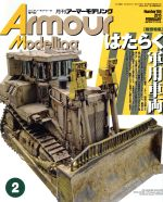 Armour Modelling(月刊誌)(2015年2月号)(雑誌)