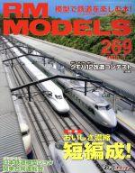 RM MODELS(月刊誌)(2018年1月号)(雑誌)