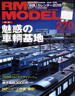 RM MODELS(月刊誌)(2018年2月号)(雑誌)