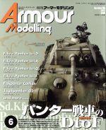 Armour Modelling(月刊誌)(2015年6月号)(雑誌)