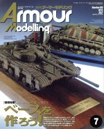 Armour Modelling(月刊誌)(2015年7月号)(雑誌)