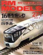 RM MODELS(月刊誌)(2018年3月号)(雑誌)