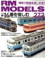 RM MODELS(月刊誌)(2018年4月号)(雑誌)