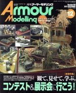 Armour Modelling(2015年12月号)月刊誌