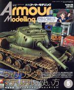 Armour Modelling(月刊誌)(2016年5月号)(雑誌)