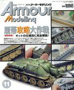 Armour Modelling(月刊誌)(2016年11月号)(雑誌)