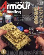 Armour Modelling(月刊誌)(2017年1月号)(雑誌)