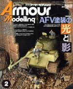 Armour Modelling(月刊誌)(2017年2月号)(雑誌)