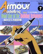 Armour Modelling(月刊誌)(2017年7月号)(雑誌)