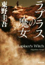 ラプラスの魔女(角川文庫)(文庫)