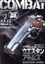 コンバットマガジン(月刊誌)(2016年2月号)(雑誌)