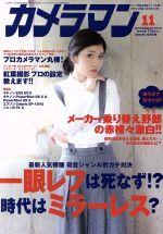 カメラマン(月刊誌)(2015年11月号)(雑誌)