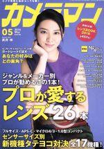 カメラマン(月刊誌)(2016年5月号)(雑誌)