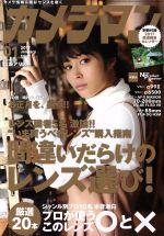 カメラマン(月刊誌)(2017年1月号)(雑誌)