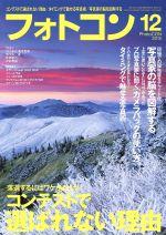 フォトコン(月刊誌)(2015年12月号)(雑誌)