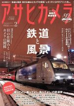 アサヒカメラ(月刊誌)(2018年2月号)(雑誌)