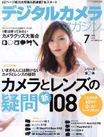 デジタルカメラマガジン(月刊誌)(2015年7月号)(雑誌)