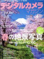 デジタルカメラマガジン(月刊誌)(2016年4月号)(雑誌)