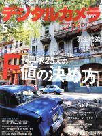 デジタルカメラマガジン(月刊誌)(2016年5月号)(雑誌)